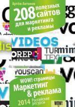 208 полезных сайтов для маркетинга и рекламы