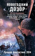 Новогодний Дозор. Лучшая фантастика 2014 (сборник)