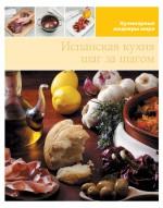Испанская кухня шаг за шагом