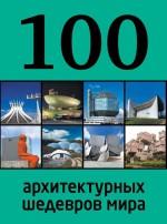 100 архитектурных шедевров мира
