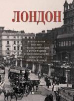 Лондон. Впечатления русских путешественников в фотографиях и воспоминаниях конца XIX – начала XX века
