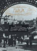 Париж. Впечатления русских путешественников в фотографиях и воспоминаниях конца XIX – начала XX века