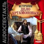 Дело Артамоновых (аудиоспектакль)
