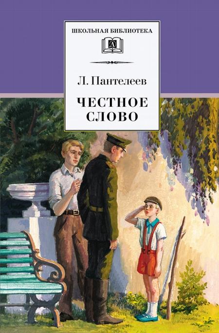Наши бабушки и дедушки, когда были маленькими и не умели читать, знали на память короткие смешные рассказы писателя про «большую стирку» и «букву