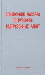 Справочник мастера погрузочно-разгрузочных работ