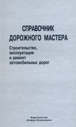 Справочник дорожного мастера. Строительство, эксплуатация и ремонт автомобильных дорог