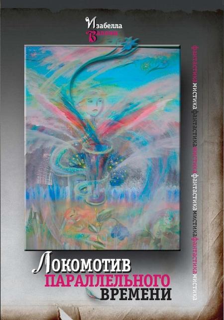 Локомотив параллельного времени (сборник)