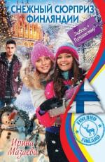 Снежный сюрприз Финляндии