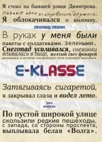E-klasse