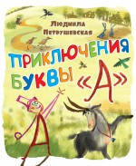 Приключения буквы «А»