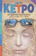 Бродячая женщина (сборник)