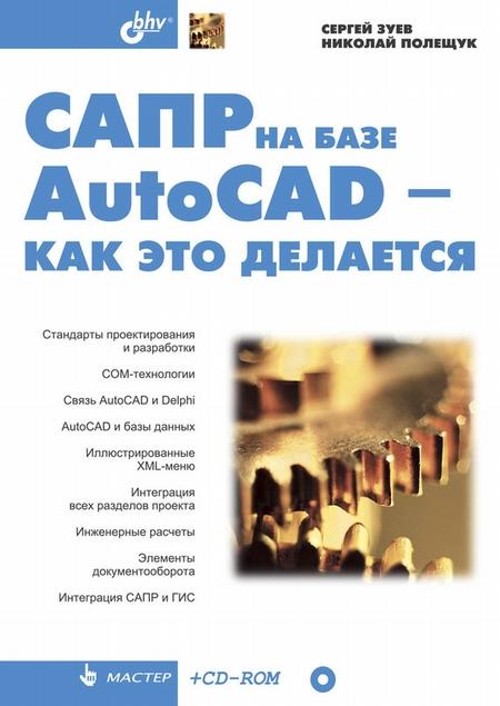 САПР на базе AutoCAD – как это делается
