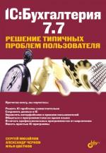 1С:Бухгалтерия 7.7. Решение типичных проблем пользователя
