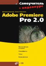 Самоучитель Adobe Premiere Pro 2.0