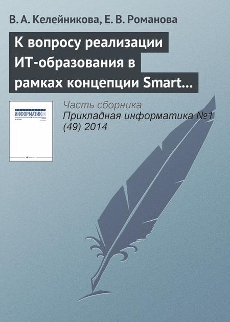 К вопросу реализации ИТ-образования в рамках концепции Smart education