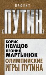 Олимпийские игры Путина