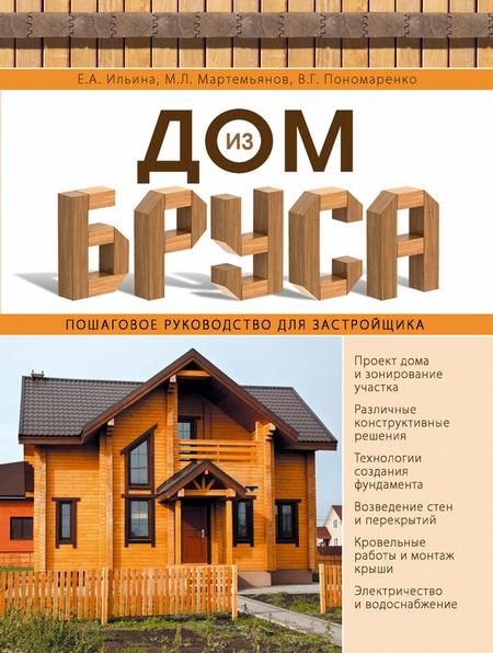 Книга как построить дом из бруса скачать