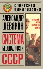 Система безопасности СССР