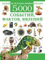 Большая детская энциклопедия. 5000 событий, фактов, явлений