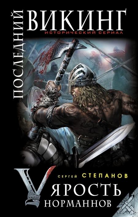 Последний викинг. «Ярость норманнов»