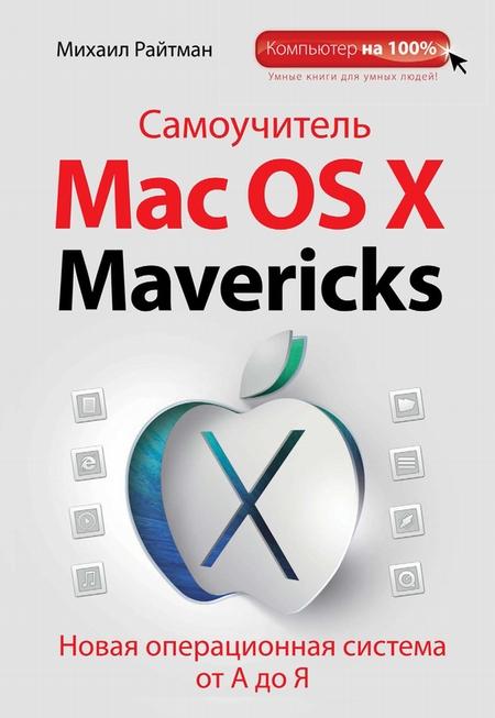 Самоучитель Mac OS X Mavericks. Новая операционная система от А до Я