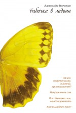 Бабочка в ладони