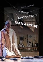 История белорусского театра кукол. Опыт конспекта