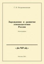 Зарождение и развитие этнопедагогики России
