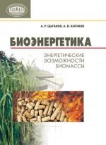 Биоэнергетика. Энергетические возможности биомассы
