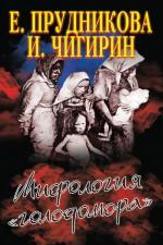 Мифология «голодомора»