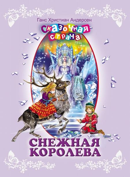 Снежная королева (сборник)