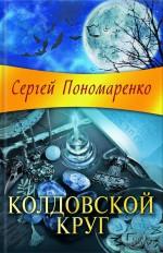 Колдовской круг