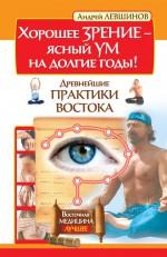 Хорошее зрение – ясный ум на долгие годы! Древнейшие практики Востока