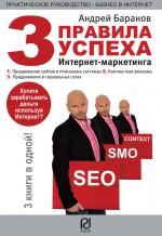 Три правила успеха интернет-маркетинга