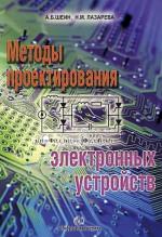 Методы проектирования электронных устройств