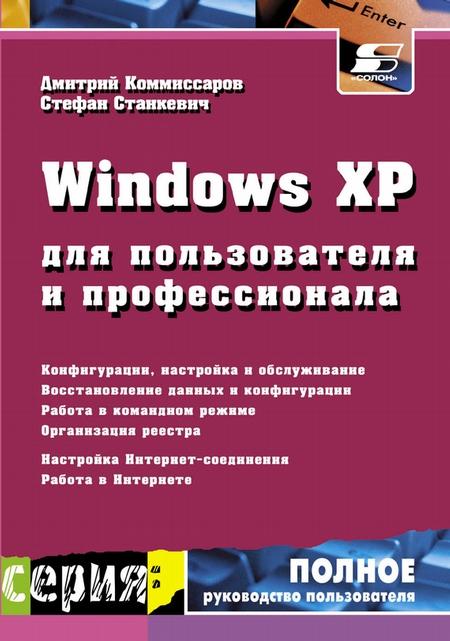 Windows XP для пользователя и профессионала