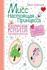 Мисс Настоящая Принцесса. Большая книга приключений для классных девчонок (сборник)