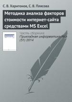 Методика анализа факторов стоимости интернет-сайта средствами MS Excel