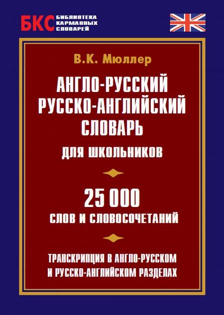 Англо-русский, русско-английский словарь для школьников. 25 000 слов и словосочетаний