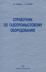 Справочник по газопромысловому оборудованию