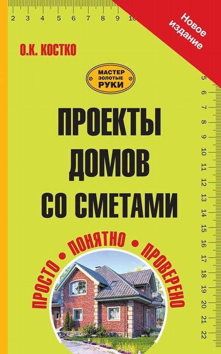 Проекты домов со сметами