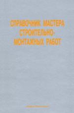 Справочник мастера строительно-монтажных работ. Сооружение и ремонт нефтегазовых объектов