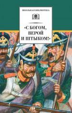 «С Богом, верой и штыком!» Отечественная война 1812 года в мемуарах, документах и художественных произведениях