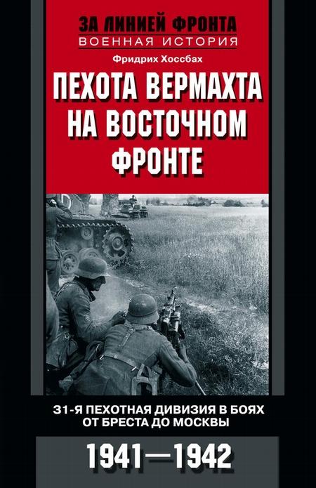 Пехота вермахта на Восточном фронте. 31-я пехотная дивизия в боях от Бреста до Москвы. 1941—1942