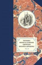 Летопись жизни и служения святителя Филарета (Дроздова). Том II