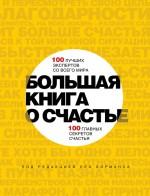 Большая книга о счастье