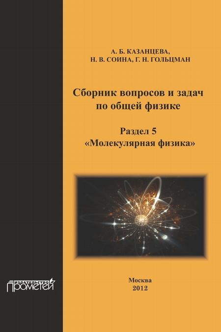 Сборник вопросов и задач по общей физике. Раздел 5. Молекулярная физика