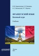Французский язык: базовый курс. Учебник