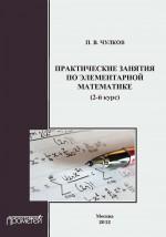 Практические занятия по элементарной математике (2-й курс)