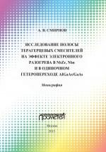 Исследование полосы преобразования терагерцовых смесителей на эффекте электронного разогрева в NbZr, NbN и в одиночном гетеропереходе AlGaAs/GaAs
